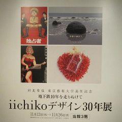 iichikoデザイン30年展
