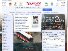 Yahoo!Japanのトップページは阪神淡路大震災特集