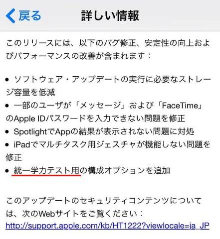 iOS8.1.3の紹介で気になる項目が…