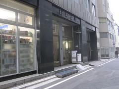 """京橋にある""""あらかわ画廊"""""""