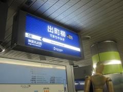 出町柳駅到着