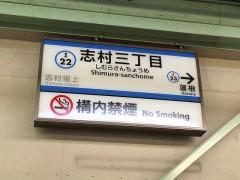 """""""志村""""三丁目駅"""