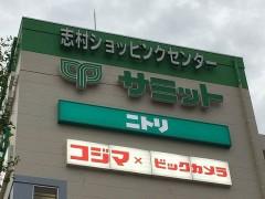 """""""志村""""ショッピングセンター"""