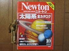 1999年のNewton