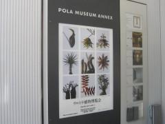 「ウルトラ植物博覧会」
