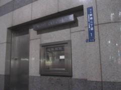 新橋駅前の夜間金庫