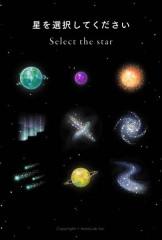 星を選んで…