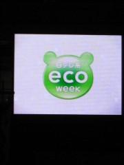 ecoウィークということだけど…(2009年6月1日)
