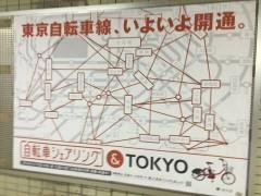 東京自転車線