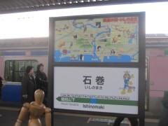 石巻駅に到着