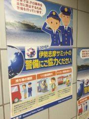 伊勢志摩サミットのポスター