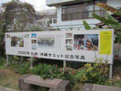 九州・沖縄サミット…って懐かしい