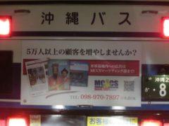 前を走る路線バスの広告…