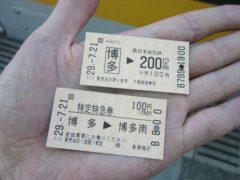 乗車券と特急券