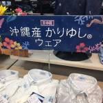 沖縄産かりゆしウェア…