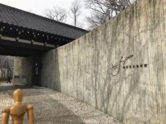 藤城清治美術館へ