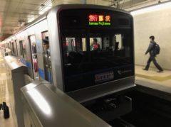 新宿から乗車