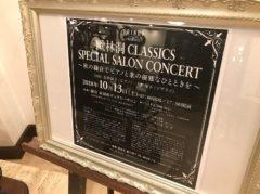 ピアノとソプラノのコンサート