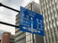 """""""新虎通り""""じゃなく、""""環二通り"""""""