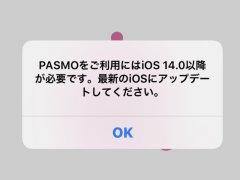 iOSのバージョンアップが必要