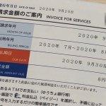 8円の請求書