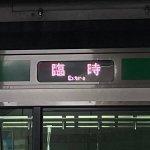 今日と明日だけの臨時列車