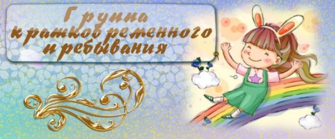 мини сад Ставрополь