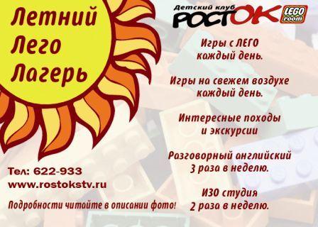 Детский лагерь в Ставрополе