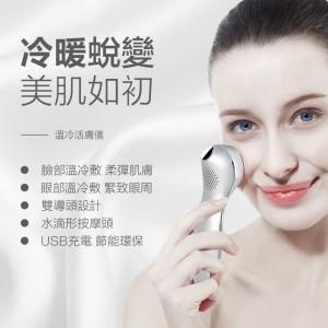 TOUCHBeauty Hot/Cool Skin Device 冷暖導入器 (第二代)  TB-1589