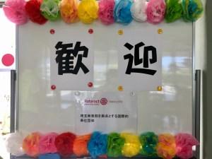 2018-06-09,10関東ブロック研修会