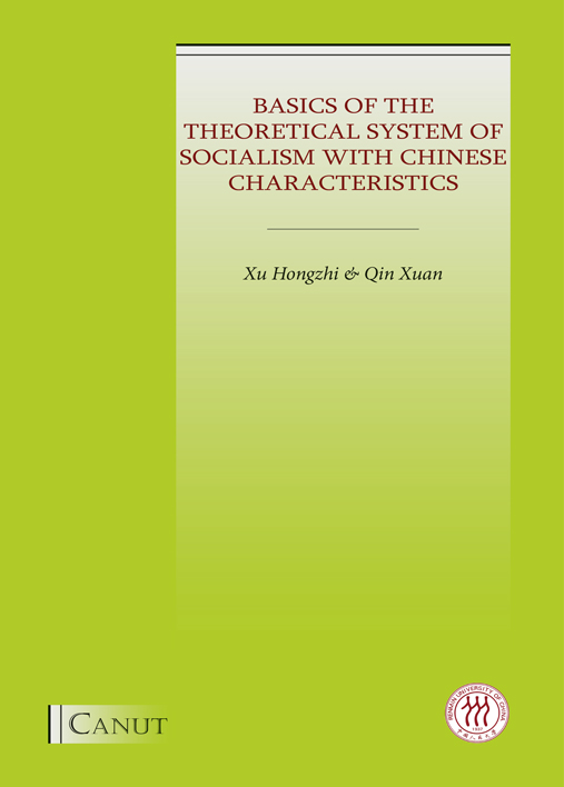 Xu Hongzhi, Qin Xuan: Basics of the Theoretical System of Socialism with Chinese Characteristics