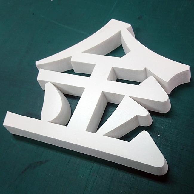 カルプ切文字 セミストレート サンプル3