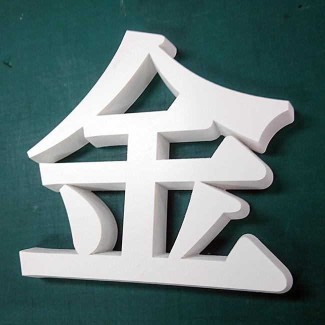 カルプ切文字 セミストレート サンプル1