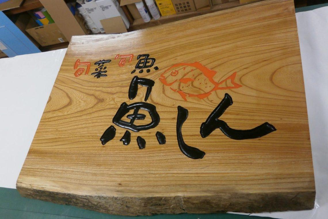 木銘板 彫刻色入れ