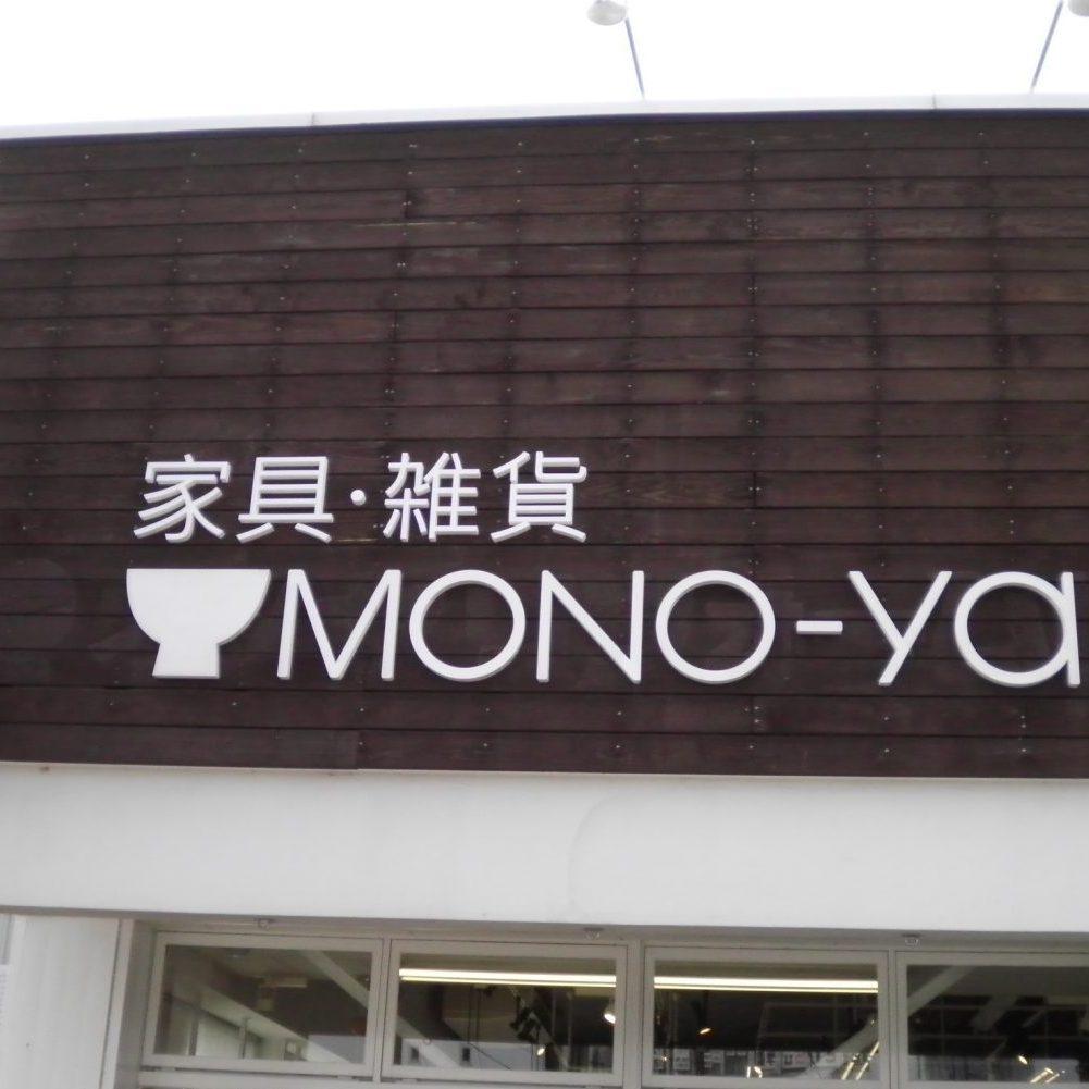 MONO-YA様 カルプ切り文字