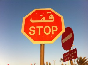A traffic sign on the Breakwater, Abu Dhabi