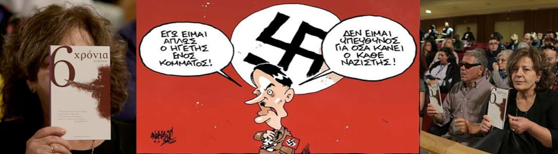 «Δεν είμαι υπεύθυνος για όσα κάνει ο κάθε ναζιστής!»