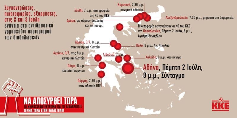 ΚΚΕ «επί ποδός πολέμου»: Να αποσυρθεί το κατάπτυστο νομοσχέδιο για τις διαδηλώσεις