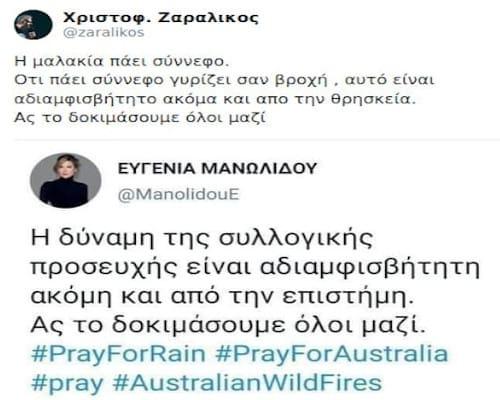 «Συλλογική προσευχή» για να βρέξει προτείνει η Ευγενία Μανωλίδου