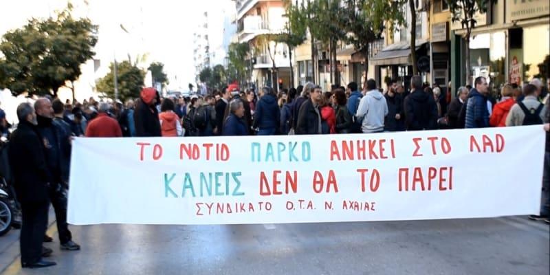 «Το πάρκο ανήκει στο λαό» - Αθώοι Πελετίδης και Κορδάς