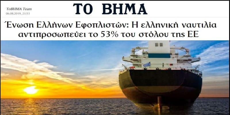 Έλληνες εφοπλιστές κατέχουν το μισό στόλο της ΕΕ