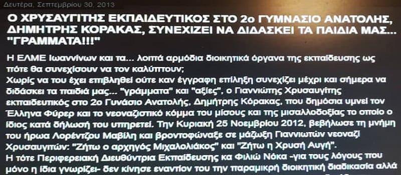 Ένας χρυσαυγίτης στο ψηφοδέλτιο του ΣΥΡΙΖΑ
