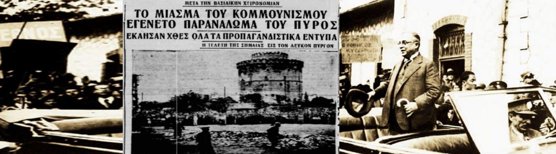 Όταν ο Μεταξάς έκαψε χιλιάδες βιβλία όπως ο Χίτλερ