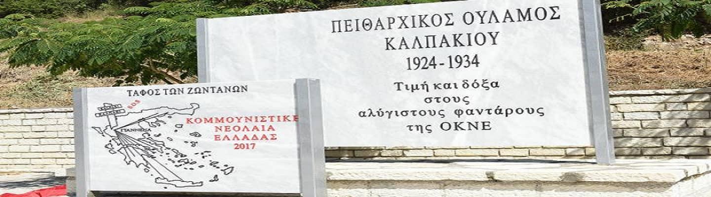 Αθώοι οι κομμουνιστές που έστησαν μνημείο στο Καλπάκι