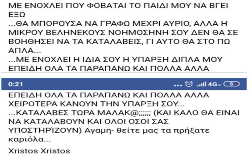 Αλεξανδρή δεν χαραμίζουμε ούτε το σάλιο μας