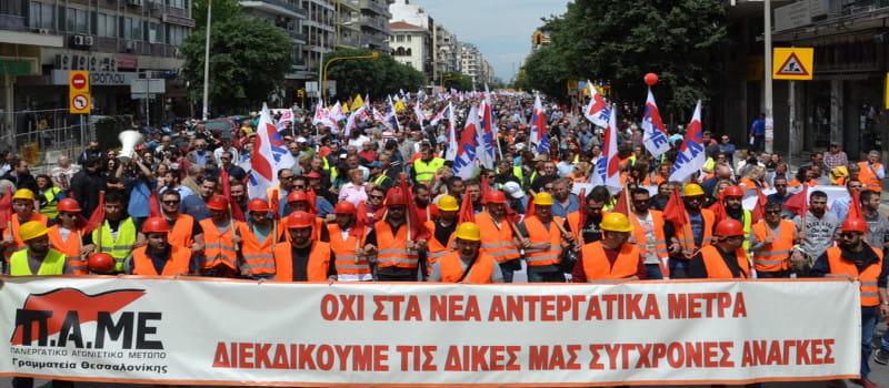 Αλλαγή ώρας στο συλλαλητήριο του ΠΑΜΕ στις 14 Ιούνη