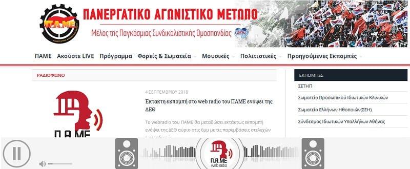Αναβαθμίστηκε η ιστοσελίδα του ΠΑΜΕ