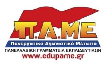 Το ΠΑΜΕ Εκπαιδευτικών καταγγέλλει την επίθεση των ΜΑΤ