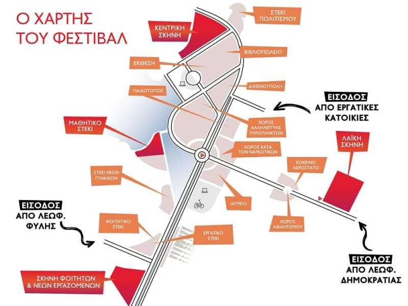 Αναλυτικά το καλλιτεχνικό πρόγραμμα του 47ου Φεστιβάλ της ΚΝΕ (Πάρκο Τρίτση)