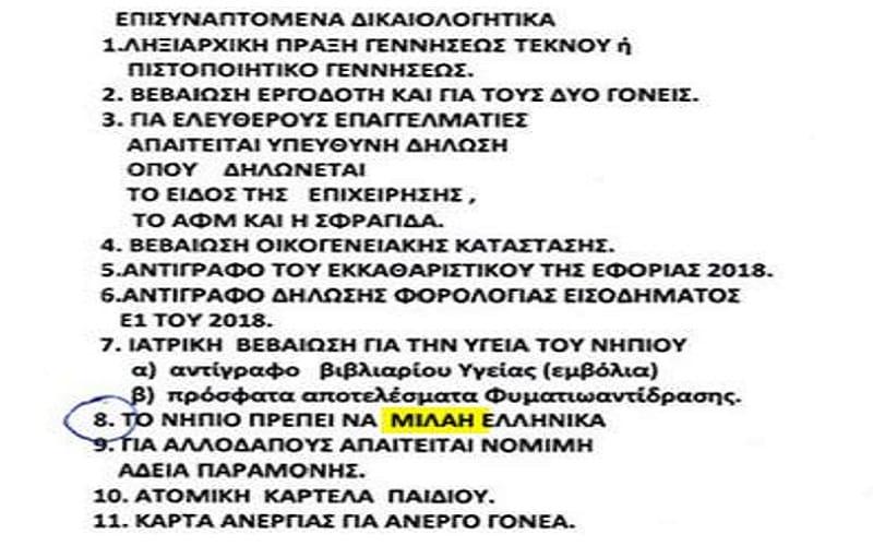 Ανορθόγραφοι φασίστες αποκλείουν όποιο νήπιο δε «μιλάη» Ελληνικά